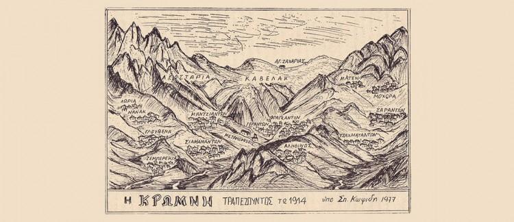 Τραπεζούς, Θέρος 1880: Παραθέρισις - Cover Image