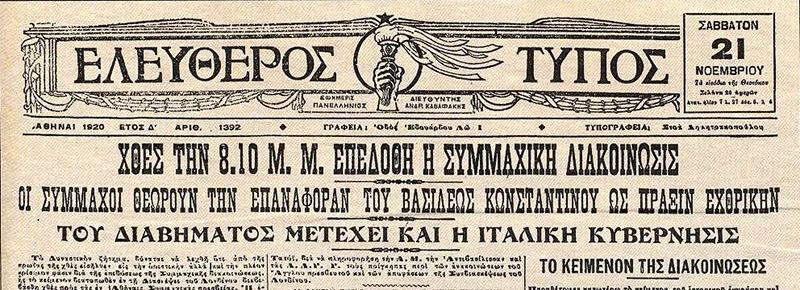 eleftheros typos 1920