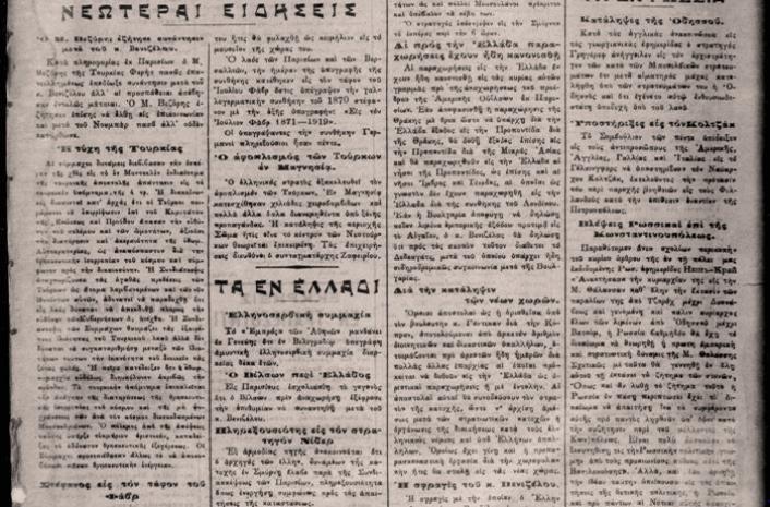 Κωνσταντινούπολις 1885: Παράπονα και κατηγορίαι κατά του επισκόπου Νικοπόλεως - Cover Image