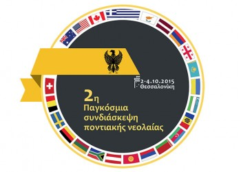 Με τη σκέψη στον Πόντο η 2η Παγκόσμια Συνδιάσκεψη Ποντιακής Νεολαίας