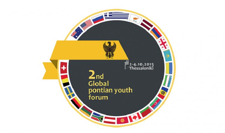 2-ой Всемирный съезд понтийской молодежи пройдёт в Салониках