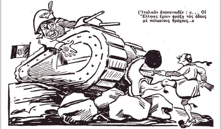 Γελοιογραφίες από το έπος του '40