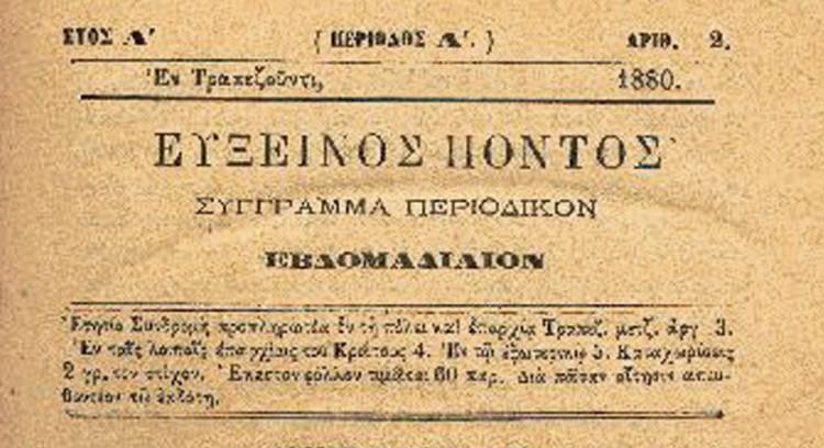 Τραπεζούς, Φθινόπωρον 1880: Περίεργος φονική επίθεσις κυνών - Cover Image