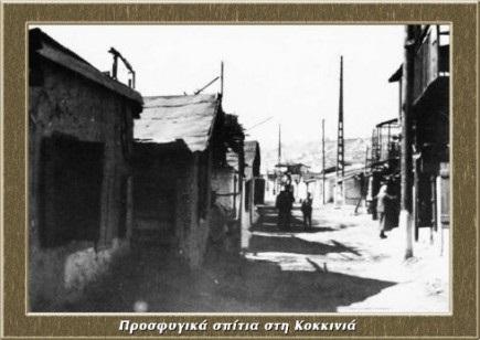 Όταν οι ξεριζωμένοι πρόσφυγες δημιουργούσαν τις «πόλεις της σιωπής» γύρω από τον Πειραιά