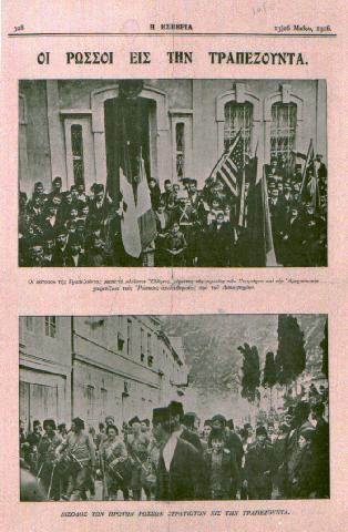 rosoi trapezoynta 1916 news periodiko esperia