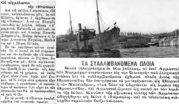 Η κατάληψη του ατμόπλοιου «Ένωσις» από πλοία του Κεμάλ – Ιστορική έρευνα (Μέρος Α΄)