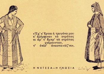 Ποντιακή διάλεκτος: Ιδιαίτερη ταυτότητα και πλούσιες αποχρώσεις - Cover Image