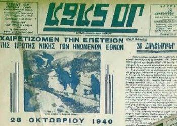 Ο αρμενικός Τύπος στην Ελλάδα – Ποια είναι η ιστορία του