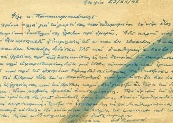 Επιστολές «μιλούν» για τον Καραθεοδωρή και τη σχέση του με τον Αϊνστάιν