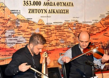 Μουσικό ταξίδι στα Μεταλλεία του Πόντου και της Μπάφρας από τους «Ακρίτες» Σταυρούπολης (φωτο)