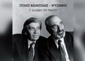 Το εξώφυλλο του cd
