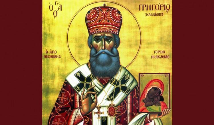 25 Ιουλίου η Εκκλησία τιμά τον Άγιο Γρηγόριο Καλλίδη