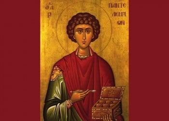 27 Ιουλίου γιορτάζει ο άγιος Παντελεήμων, ο Ιαματικός