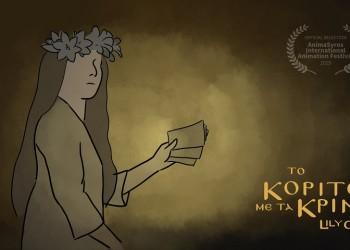 Ένα animation για τη Γενοκτονία των Ποντίων στο AnimaSyros – Ο Δημήτρης Πουρσανίδης για το «Lily girl»