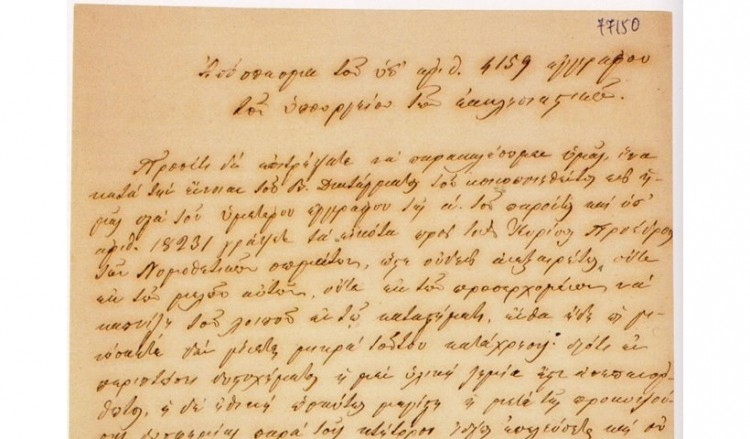 Το 1856 απαγορεύτηκε για πρώτη φορά το κάπνισμα στην Ελλάδα!