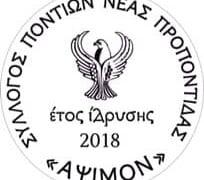 Σύλλογος Ποντίων Ν. Προποντίδας «Άψιμον» - Logo