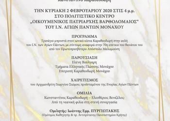 Εκδήλωση μνήμης για τον Κωνσταντίνο Καραθεοδωρή στο Μόναχο - Cover Image