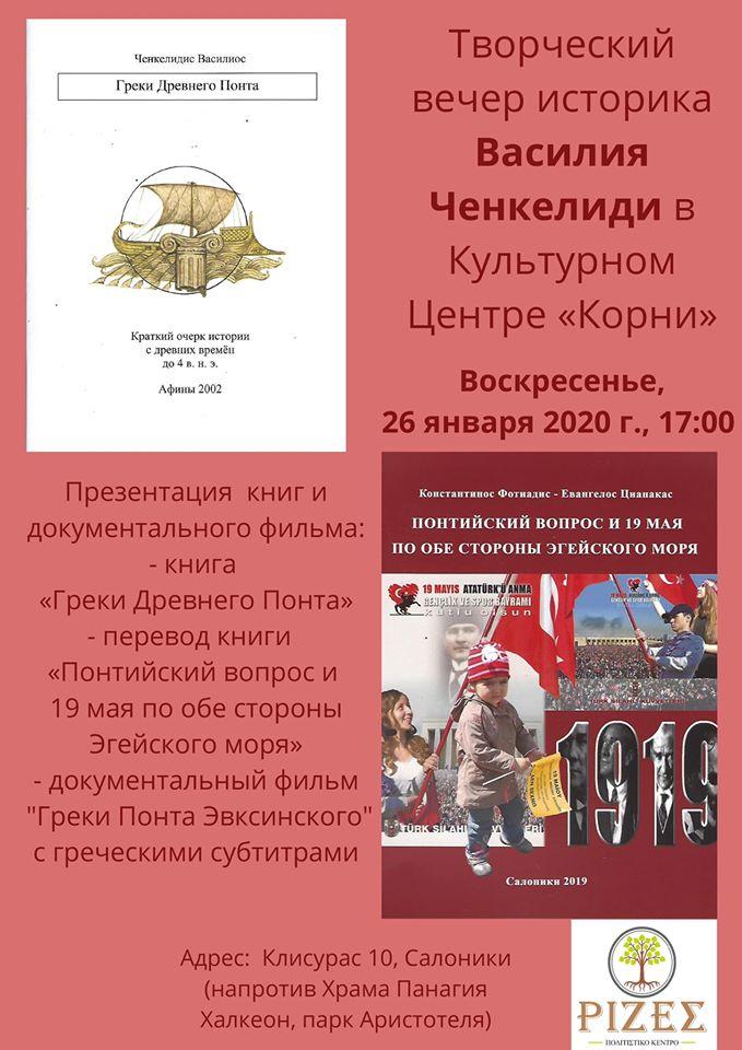 Παρουσίαση του ντοκιμαντέρ «Έλληνες του Ευξείνου Πόντου» στο Πολιτιστικό Κέντρο «Ρίζες» - Cover Image