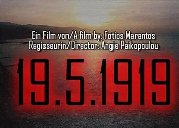 Επίσημη πρώτη στην Ελλάδα για το ντοκιμαντέρ «19.5.1919», στην Ένωση Ποντίων Νίκαιας-Κορυδαλλού
