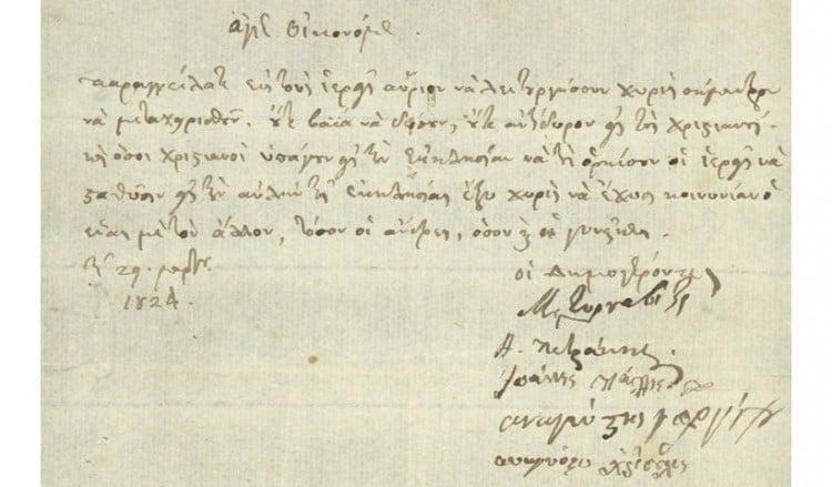 Κυριακή των Βαΐων 1824: Μέτρα στις εκκλησίες της Αθήνας λόγω της πανώλης
