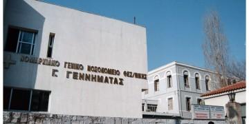 gennimatas thessaloniki