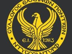 Σύλλογος Ελλήνων Ποντίων Ντίσελντορφ και περιχώρων «Ο Ξενιτέας» - Logo