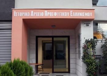 Το Ιστορικό Αρχείο Προσφυγικού Ελληνισμού στην Καλαμαριά ζητάει εθελοντές