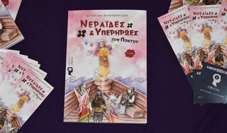 Το πρώτο παιδικό εικονογραφημένο βιβλίο στην Ελλάδα για τη Γενοκτονία των Ποντίων
