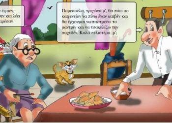 Εικόνα από το κόμικ