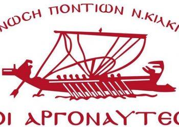 argonaftes kilkis logo