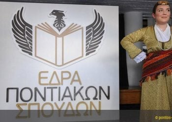 (Φωτ.: pontos-news.gr / Φίλιππος Φασούλας)