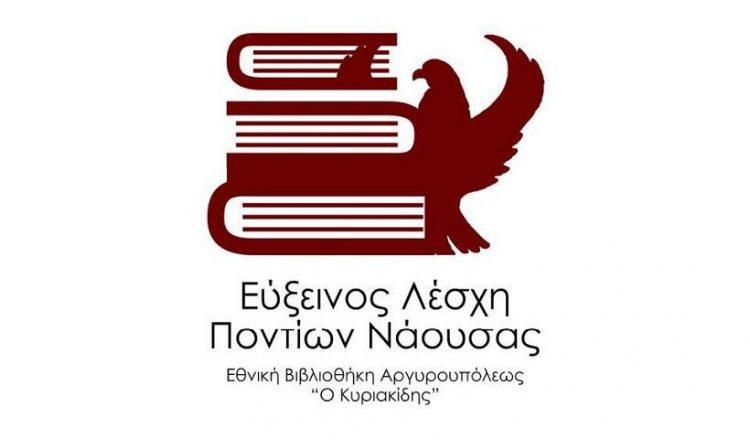 efxinos pontion naousas logo