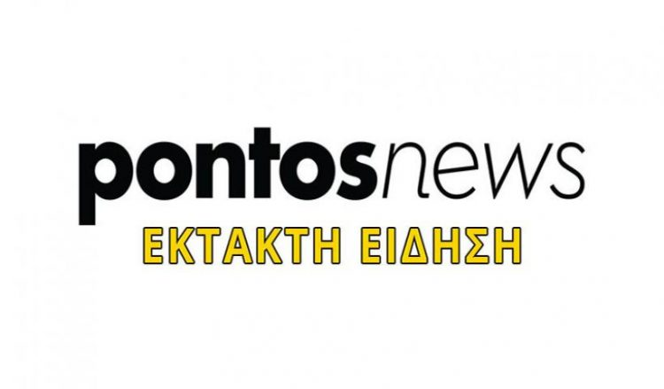 ektakto pontos news yellow 820 2