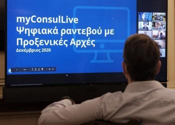 Από την παρουσίαση του myConsulLive στον Κυριάκο Μητσοτάκη (φωτ.: Γραφείο Τύπου Πρωθυπουργού / Δημήτρης Παπαμήτσος)