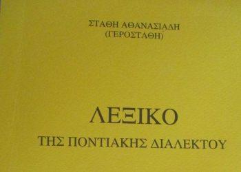 pontiako lexiko antigrafi