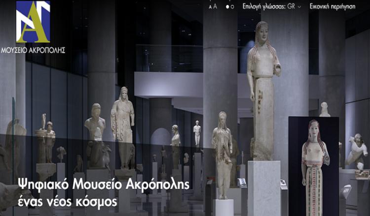 (Φωτ.: Μουσείο Ακρόπολης)