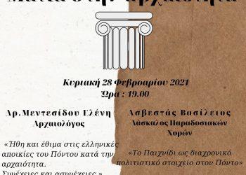 Η αφίσα της διαδικτυακής εσπερίδας