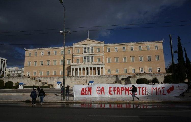 Πανό διαμαρτυρίας για το νομοσχέδιο για την τριτοβάθμια εκπαίδευση μπροστά από τη Βουλή (φωτ.: ΑΠΕ-ΜΠΕ / Γιάννης Κολεσίδης)