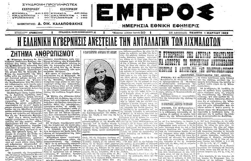 Το πρωτοσέλιδο της εφημερίδας «Εμπρός» με ημερομηνία 1η Μαρτίου 1923 (πηγή: Ψηφιακή Βιβλιοθήκη Εφημερίδων και Περιοδικού Τύπου)