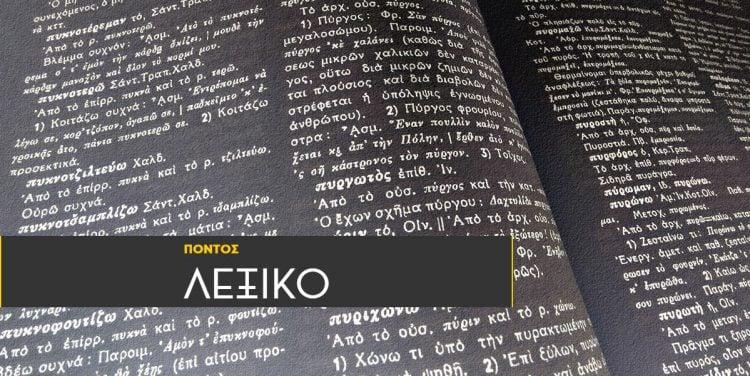 lexiko new ck1