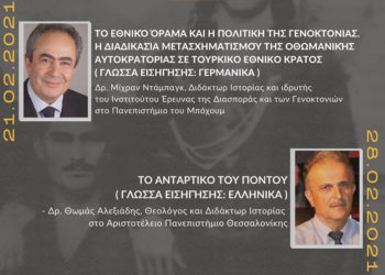 (Φωτ.: Facebook / Youth Committee of the Federation of Pontian Greek Associations of Europe)