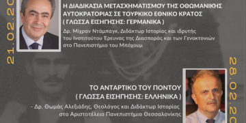 (Φωτ.: Facebook / Youth Committee of the Federation of Pontian Greek Associations of Europe)