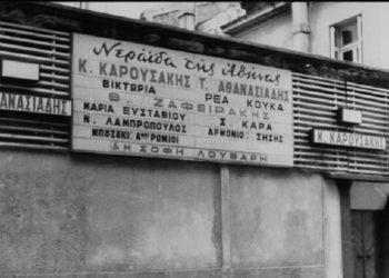 Το νυχτερινό κέντρο «Νεράιδα». Εκεί όπου τρεις άνθρωποι έχασαν τη ζωή τους από το μαχαίρι του Νίκου Κοεμτζή (φωτ.: mens house)
