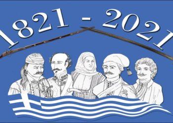 200 xronia apo tin epanastasi 1821
