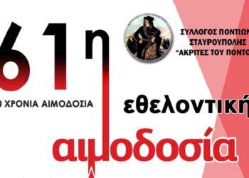 Aimodosia 11 Apriliou