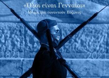 (Φωτ.: facebook.com/proedrikifrouraevzones)