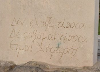 Άποψη της επιγραφής που υπάρχει στον τάφο του Νίκου Καζαντζάκη (φωτ.: el.wikipedia.org)
