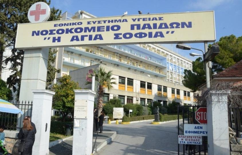 (Φωτ.: paidon-agiasofia.gr)