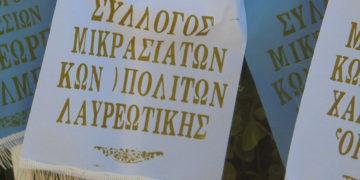(Φωτ.: Σύλλογος Μικρασιατών Κωνσταντινουπολιτών Λαυρεωτικής)