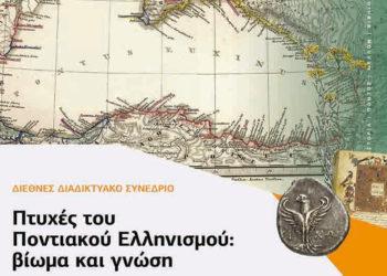 Synedrio Eyxeinos Lesxi Naoysas